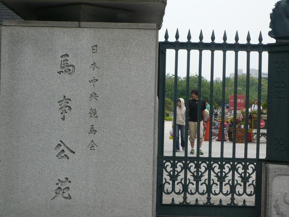 9月23日      20111年6月駒場界隈 其の一_d0249595_927176.jpg