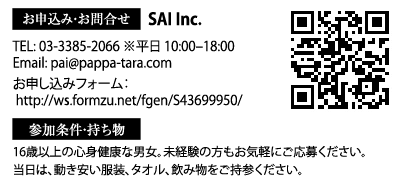 トライアルスクール2011 開講!_f0140395_21585717.png