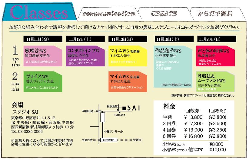 トライアルスクール2011 開講!_f0140395_221303.png