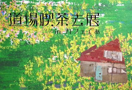 勝山で絵画展 9月23日~10月26日_d0197497_15355060.jpg