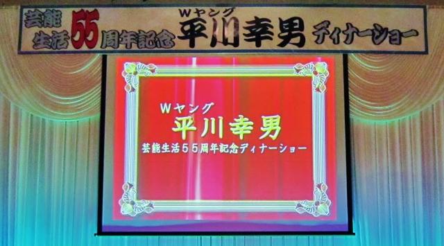 平川幸男芸能生活55周年記念ディナーショー_b0083801_3542548.jpg