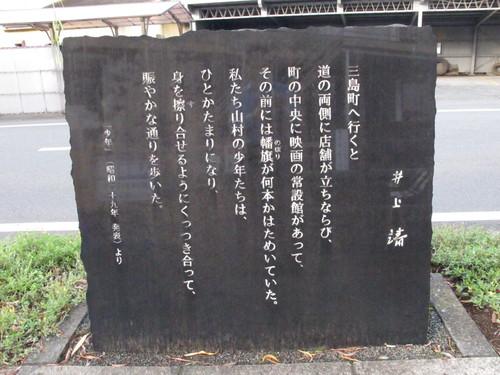 水辺の文学碑の石碑 《水の都・三島市水上通り》(14)_c0075701_9132840.jpg