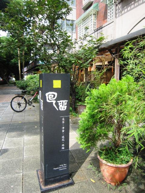 またまた台湾に行って来ました②_c0125702_16401793.jpg