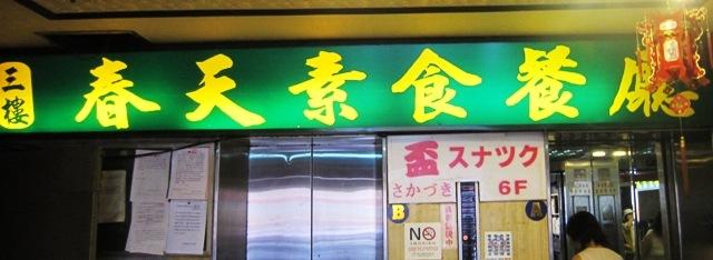 またまた台湾に行って来ました②_c0125702_1646199.jpg