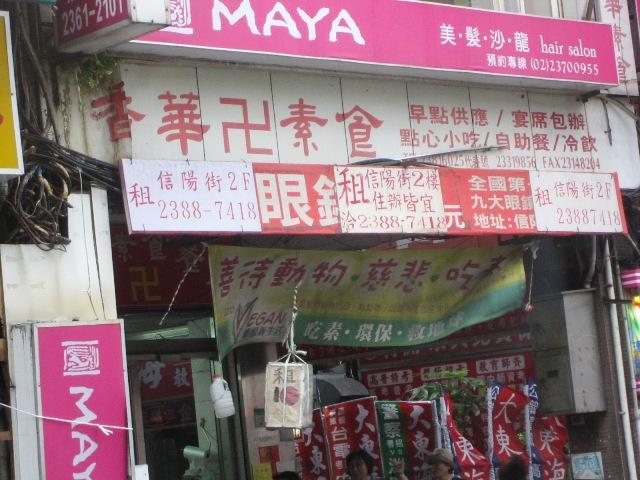 またまた台湾に行って来ました②_c0125702_16464678.jpg