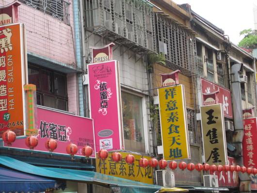 またまた台湾に行って来ました②_c0125702_16474976.jpg
