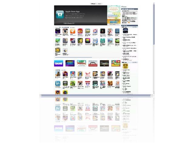 App store が不調でパニック (季節は夏から秋へ)_c0025115_233642100.jpg