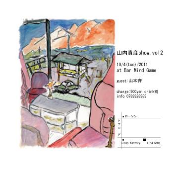 山内貴彦show vol.2_c0161915_18233717.jpg