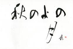 服部龍太郎書展_f0038336_7181890.jpg