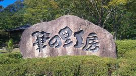 「広島・熊野 筆まつり」に行くー_c0141944_234233.jpg