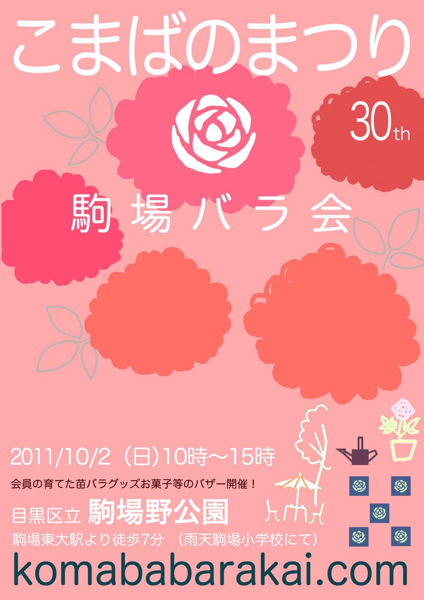 こまばのまつり 2011/10月2日 10時〜 _a0094959_14113049.jpg