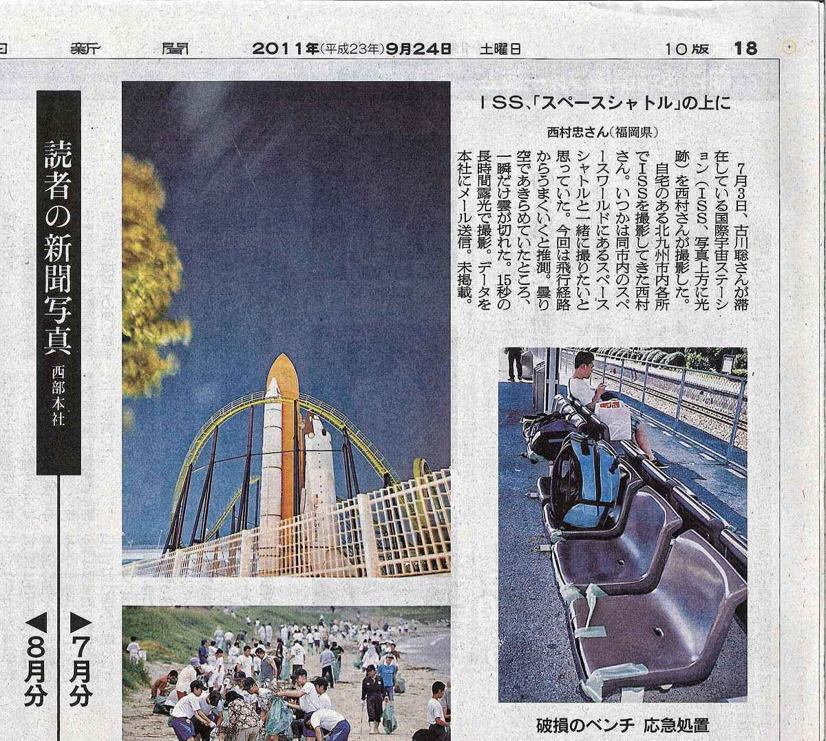 今朝の朝日新聞朝刊(西部版)_c0028861_10264612.jpg