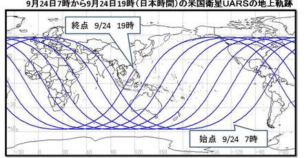 米国衛星「UARS」が落下して破片が地上に降り注ぐ!_d0183174_861817.jpg