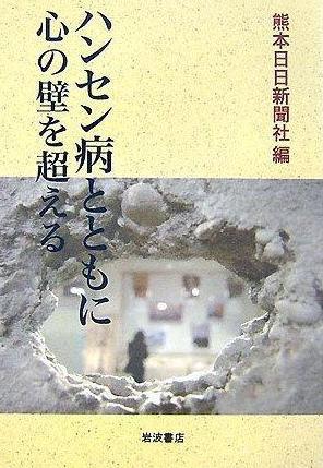 9月23日熊本の「ハンセン病に関する親と子のシンポジウム」の報道_b0206085_9453181.jpg