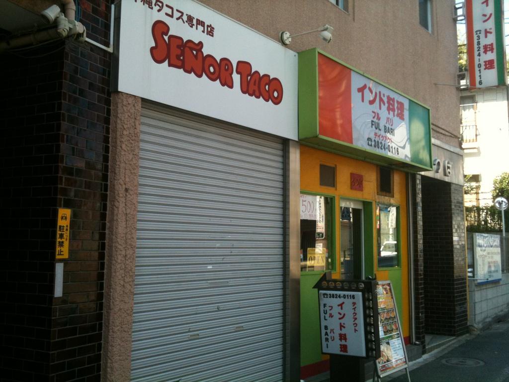 沖縄のタコスin田端_c0108695_12291158.jpg