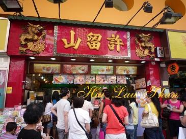 許留山で香港甜品♪_d0088196_1144411.jpg