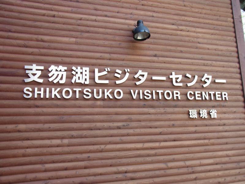 千歳空港から初秋の支笏湖へ_c0025115_22144685.jpg
