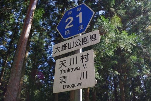 秋の天川村キャンプ(2日目)_c0113733_23104070.jpg