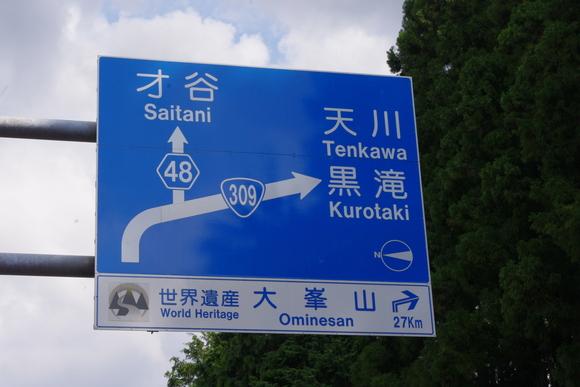 秋の天川村キャンプ(3日目)_c0113733_23534593.jpg