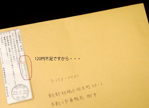ま・ぬ・け_d0156336_2027636.jpg
