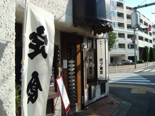 祐天寺「ボブ東京」へ行く。_f0232060_1601472.jpg