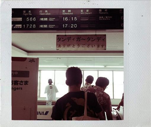 夏休みは宮古島へ行って来た。  その10_f0110663_14524279.jpg