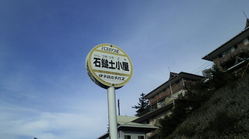 四国一高いバス停(多分)_c0001670_22514045.jpg