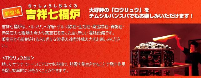 戸田「七福の湯」に灼熱地獄あり_d0061678_1642854.jpg