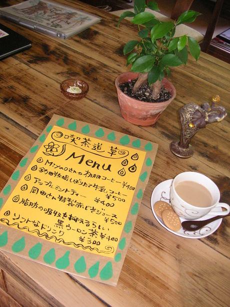 道場喫茶去・館内の写真_d0197497_15425538.jpg