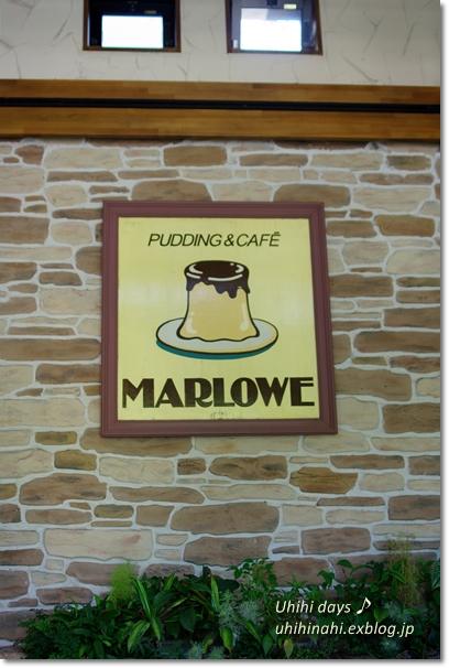 MARLOWE (マーロウ) の正統派プリン_f0179404_21382887.jpg