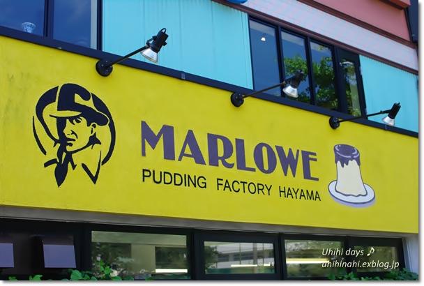 MARLOWE (マーロウ) の正統派プリン_f0179404_21401383.jpg