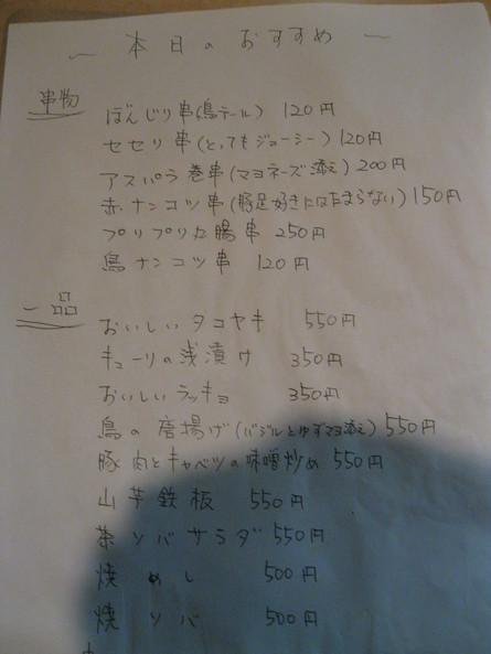 粋な「お店」~~☆_a0125419_2327766.jpg