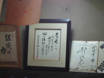 粋な「お店」~~☆_a0125419_23352328.jpg