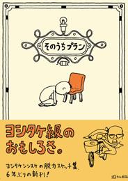 ヨシタケシンスケ新刊「そのうちプラン」 と TohokuCraft #ishinomaki #art #artJP #comic #artist_b0074921_10111177.jpg