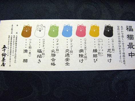 福猫最中_f0129726_23211878.jpg