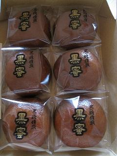 黒糖饅頭『黒蜜』_b0170834_17321495.jpg