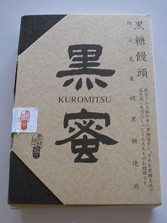 黒糖饅頭『黒蜜』_b0170834_1732799.jpg