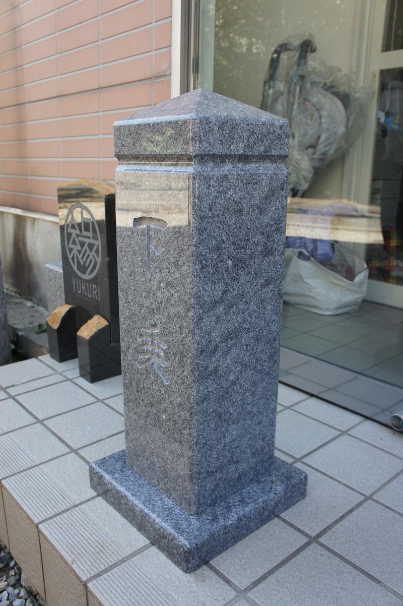 松戸神社 参道改修工事plus  2011.9.25_e0223769_21562276.jpg