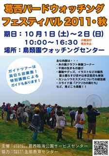 ☆10月1~2日は「秋フェスティバル」_e0046474_1736432.jpg