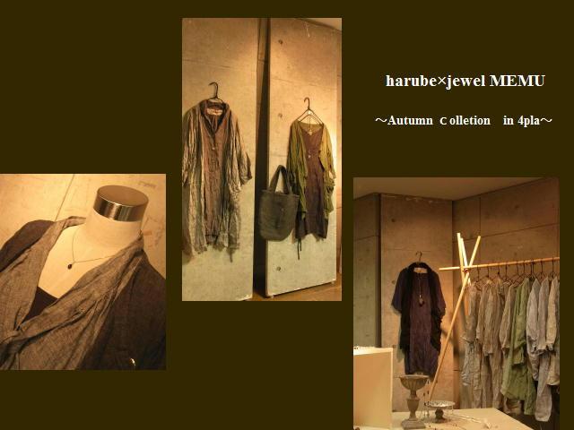 明日から「harube × jewel MEMU」です!_a0152283_21491574.jpg