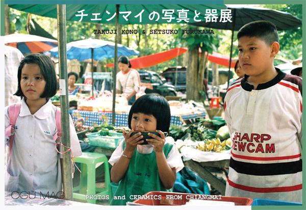 チェンマイの写真と器店_d0116299_21154129.jpg