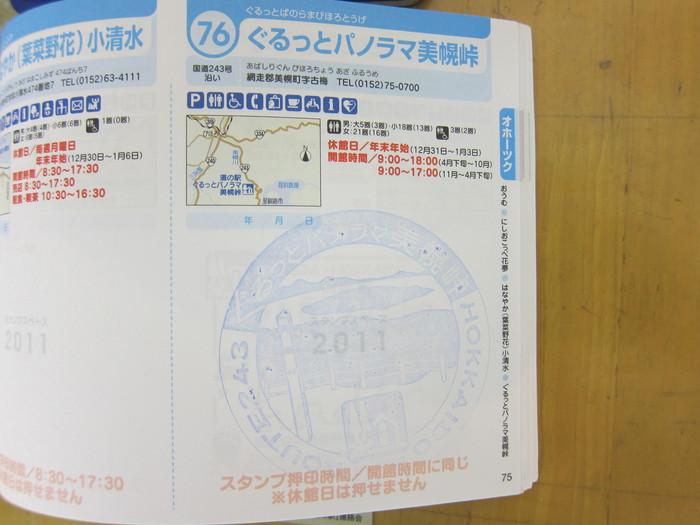 f0232414_2031504.jpg