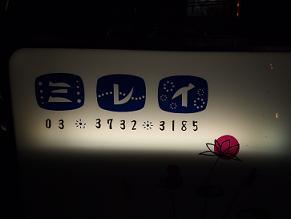 b0086724_22415193.jpg