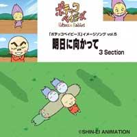 第五弾 ネットアニメ「ポテッコベイビーズ」のイメージソング全13曲、配信開始!_e0025035_20245459.jpg