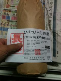 「22BY 純米吟醸 ひやおろし」出荷~~~_d0007957_23492228.jpg