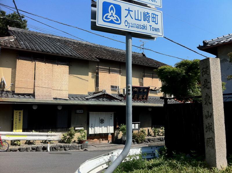 西国街道 高槻~向日町(京都)_e0053660_1732239.jpg