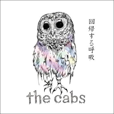 【CDレビュー】the cabs / 2ndミニアルバム『回帰する呼吸』_e0197970_15511975.jpg