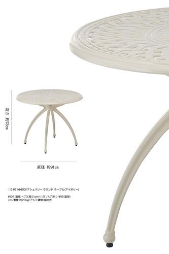 素敵なガーデンテーブルセットご紹介_f0029571_18563664.jpg