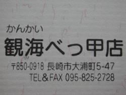 e0200879_12103584.jpg