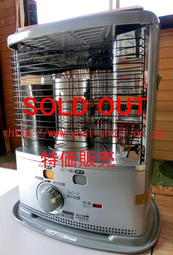 「石油ストーブ」5台限定販売_d0164884_1125925.jpg